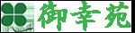 株式会社 御幸苑 オフィシャルホームページです 姫路市